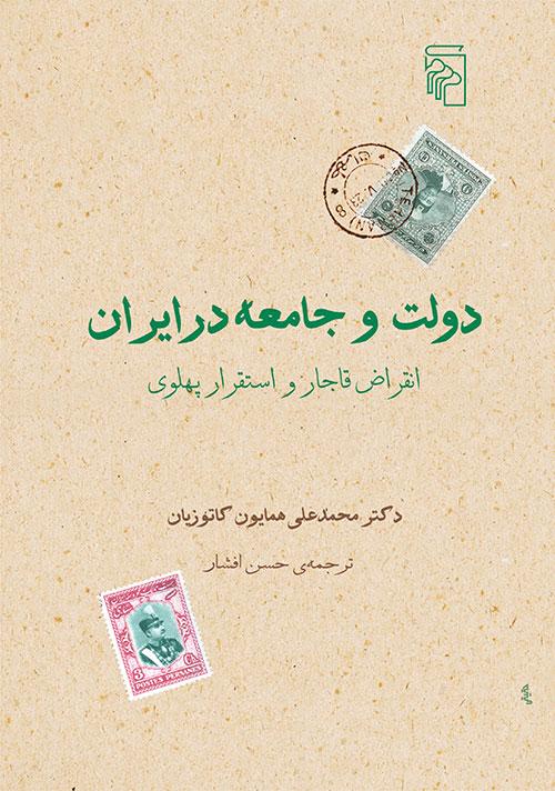 دولت و جامعه در ایران