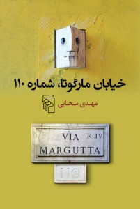 خیابان مارگوتا شماره 110