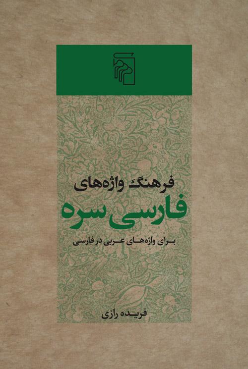 فرهنگ واژههای فارسی سره
