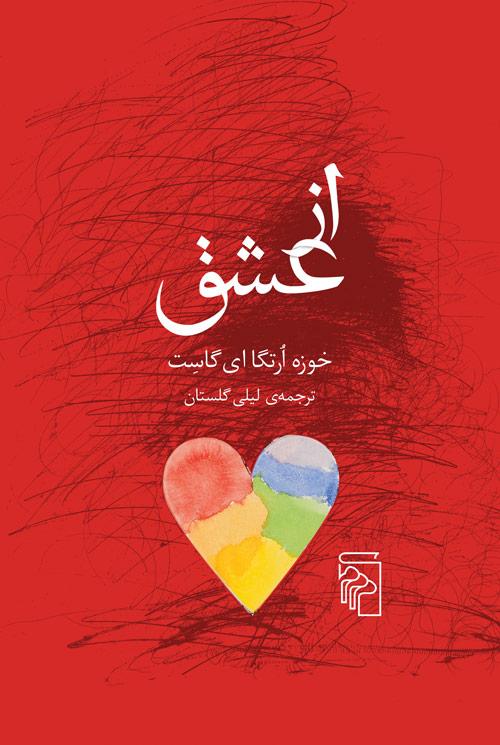 از عشق